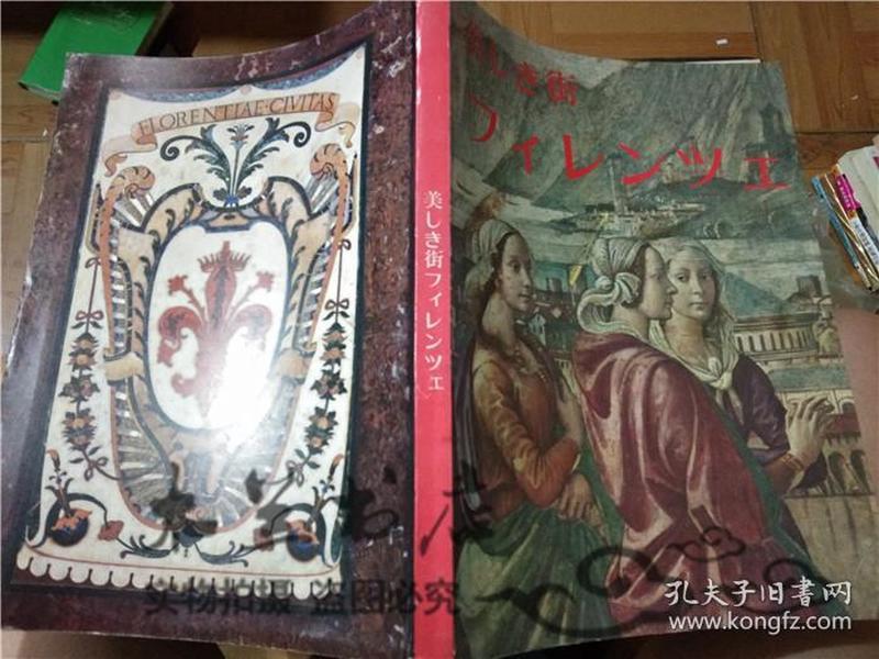 原版日本日文书 美しき街フイレンツエ ローランド・フージ ボネキ出版社 大16开平装