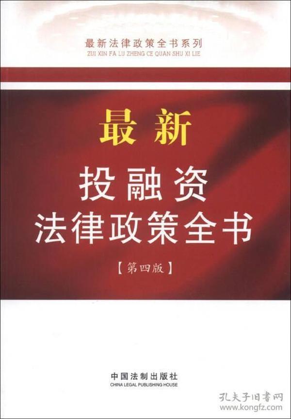 最新投融资法律政策全书 第四版