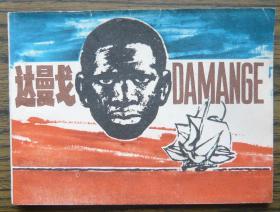 达曼戈   (9-634)