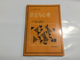 语言与心理(二十世纪文库)