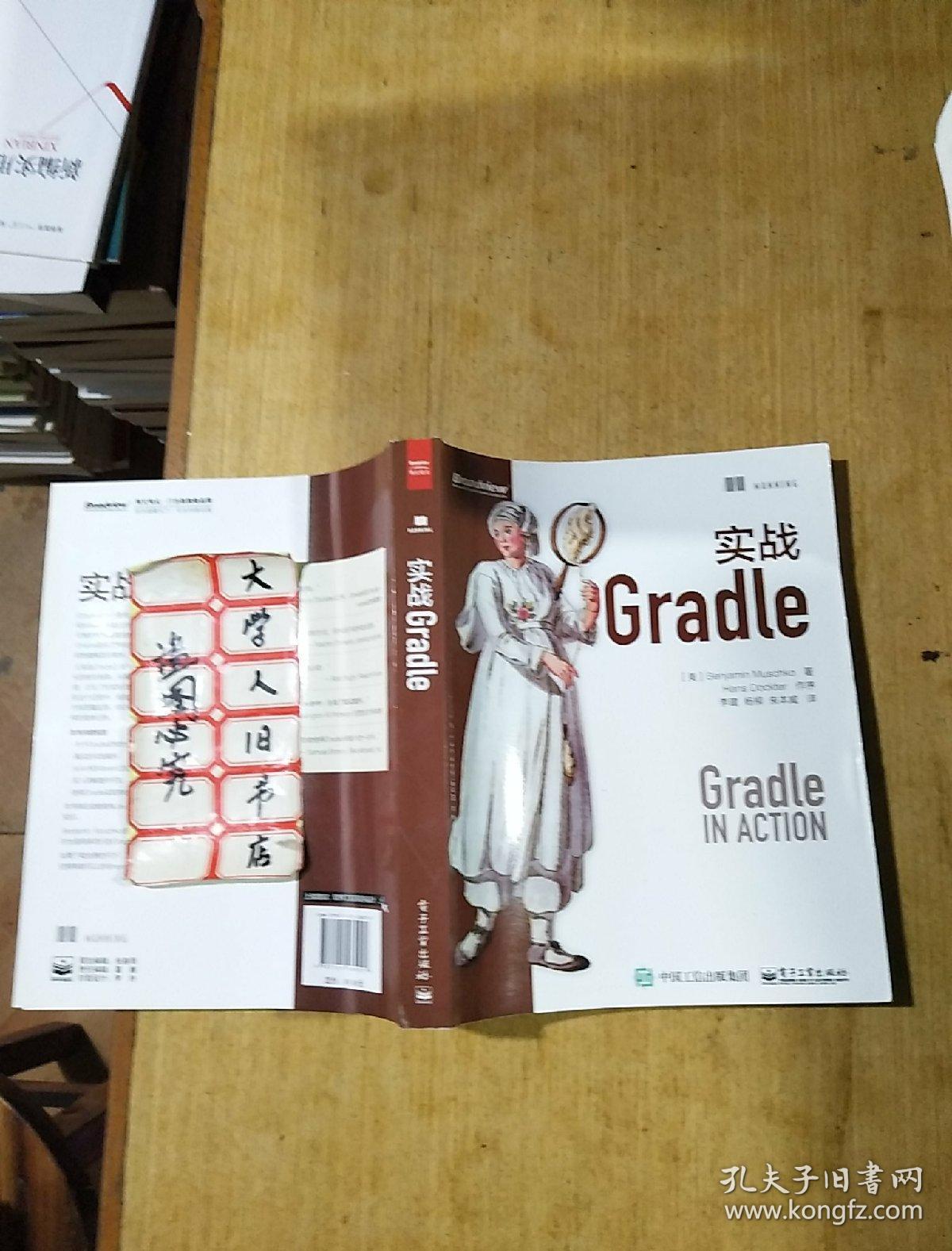 第13課: Gradle項目實戰編譯和打包