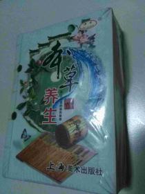 台历--本草养生-2014- 原塑封未拆