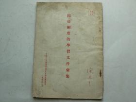 四项制度的学习文件汇集   总政1955年军衔制.薪金制、颁发勋章奖章和义务兵役制等四项制度