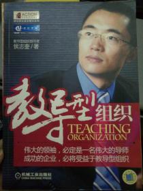 教导型企业家图书系列《教导型组织》