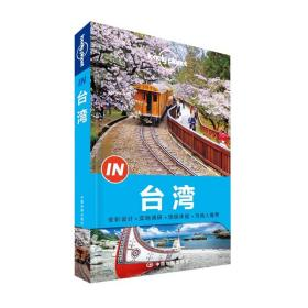 "Lonely Planet ""IN""系列:台湾:2014年版"