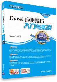 Excel應用技巧入門與實戰(超值暢銷版)