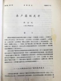 抽印本:山东大学张金光教授代表作《秦户籍制度考》