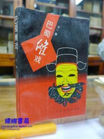巴蜀傩戏(1996年1版1印1000册,作者于一签名本)