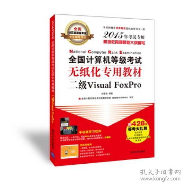 全国计算机等级考试无纸化专用教材二级Visual FoxPro