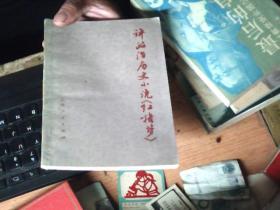 评政治历史小说《红楼梦》  差不多九品         4Q