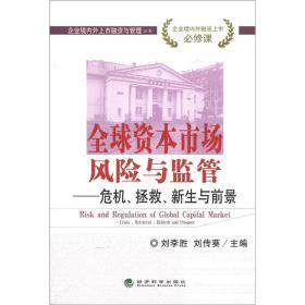 企業境內外上市融資與管理叢書:全球資本市場風險與監管:危機、拯救、新生與前景