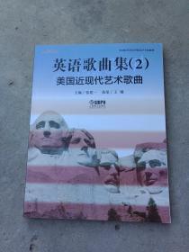 英语歌曲集(2)美国近现代艺术歌曲