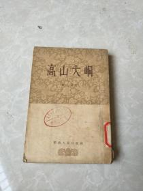 高山大峒 1955年一版一印(竖版繁体).馆藏书
