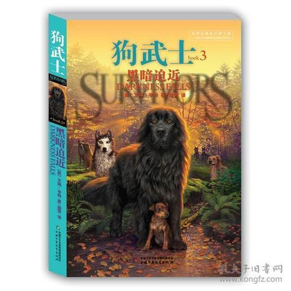 狗武士3--黑暗迫近 儿童文学