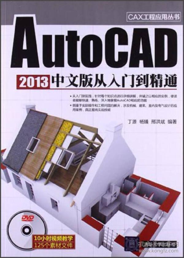 AutoCAD 2013中文版从入门到精通