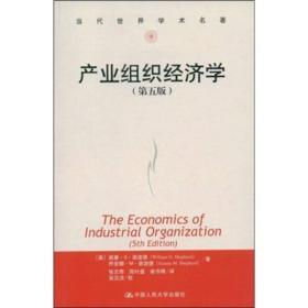 产业组织经济学 (第五版)