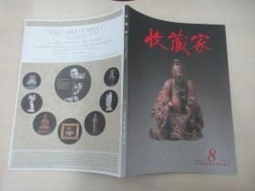收藏家杂志 2013年8期 总202期 收藏家杂志社 16开平装
