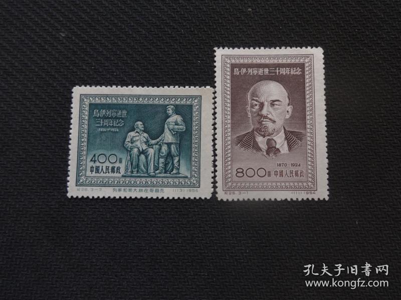 纪26列宁----1,3新票