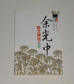 余光中散文精选(少年版) 2014年