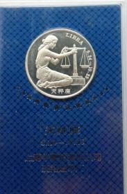 沈阳造币厂.十二星座纪念章--天秤纪念章.天秤座镀银纪念章