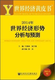 世界经济黄皮书:2014年世界经济形势分析与预测