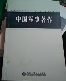中国军事著作(全五册)