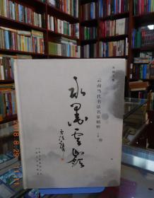 水墨云岭:云南当代书法名家精粹(下卷)