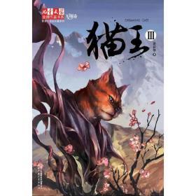 《儿童文学》金牌作家书系 黄春华炫动长篇系列——猫王3