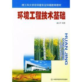 环境工程技术基础