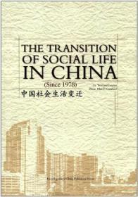 中国社会生活变迁