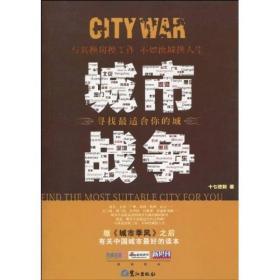 城市战争:寻找最适合你的城