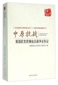 中原抗战 原国民党将领抗日战争亲历记