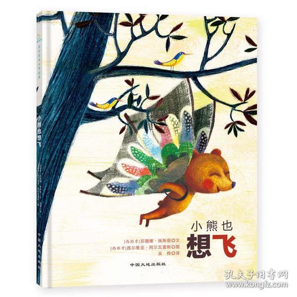 童立方·国际大奖绘本:小熊也想飞