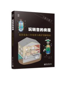 玩转您的房屋:家居设备工作原理与维护图解指南