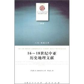 人民·联盟文库:16~18世纪中亚历史地理文献