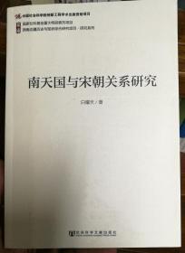 南天国与宋朝关系研究【品好,1版1印】
