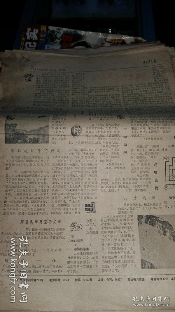 广东农民报