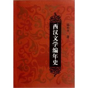 西汉文学编年史9787532564224