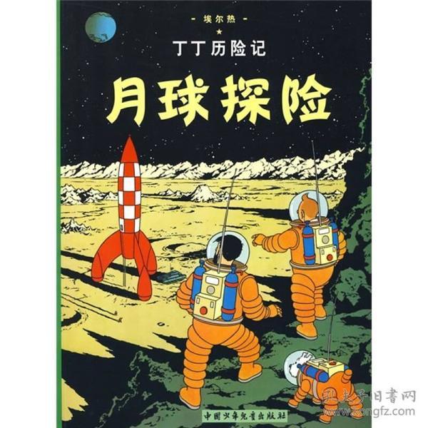 丁丁历险记--月球探险(大)