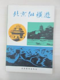 北京纵横游 文化艺术出版社1984年 32开平装