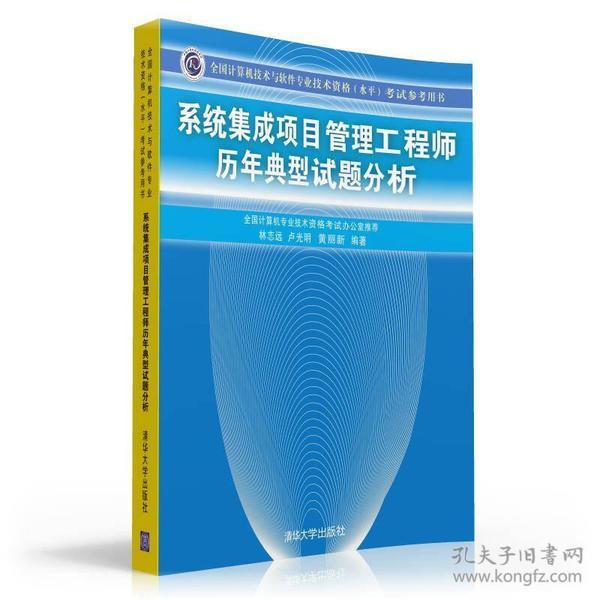 系统集成项目管理工程师历年典型试题分析