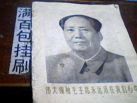 【伟大领袖毛主席永远活在我们心中,(1976年,黑龙江人民出版