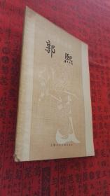 中国画家丛书:郭熙