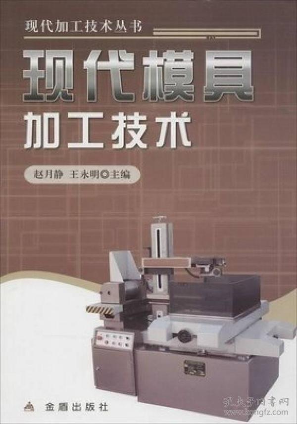 现代模具加工技术*