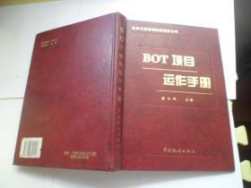BOT项目运作手册