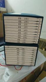 影印宋本《三国志》(2函20册,影印宋本,北京古籍据百衲本二十四史影印)