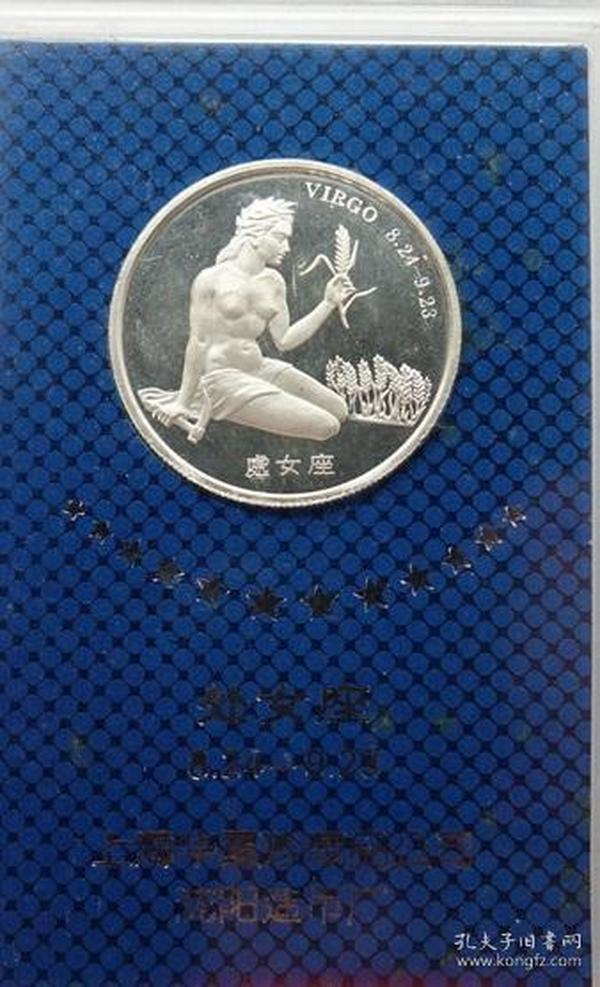 沈阳造币厂.十二星座纪念章--处女纪念章.处女座镀银纪念章