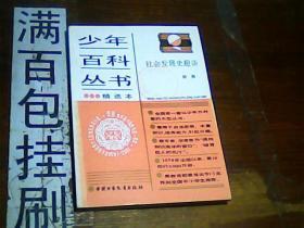 少年百科丛书 精选本 73 社会发展史趣谈