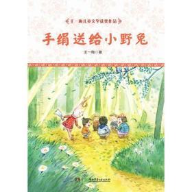 王一梅儿童文学获奖作品·手绢送给小野兔