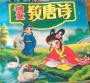 神童教唐诗